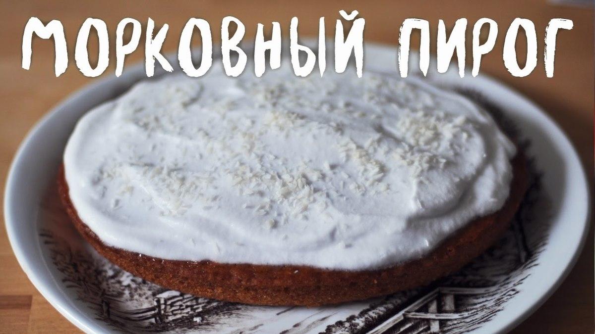 Веганский рецепт Морковный пирог
