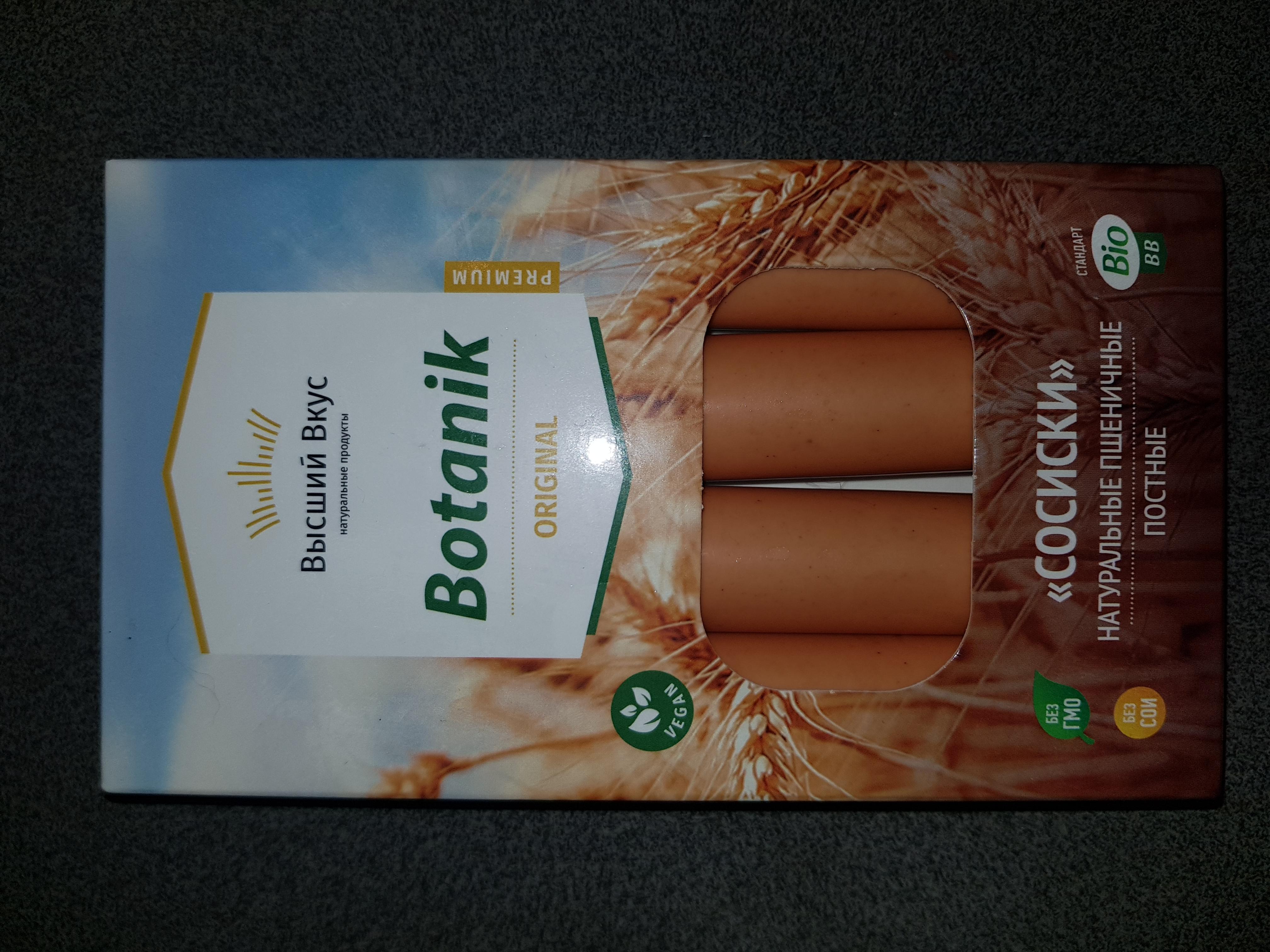 Высший вкус, сосиски botanik original натуральные пшеничные постные